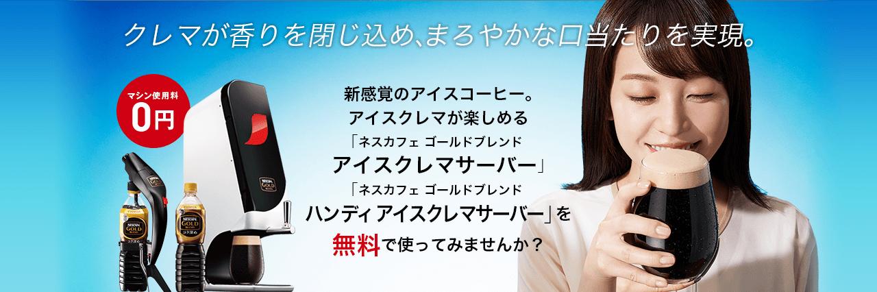 【ネスレ通販】新感覚のアイスコーヒー!ご自宅でアイスクレマサーバーが無料で使える!