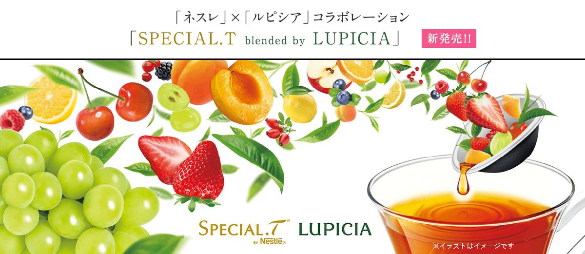 【スペシャルT】ルピシアとのコラボレーションティーが新発売!