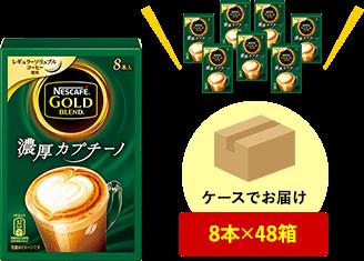 ネスカフェ ゴールドブレンド 濃厚カプチーノ8本×48箱