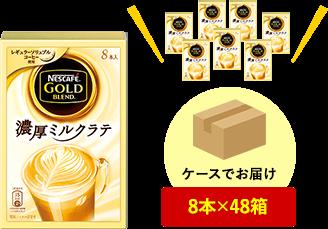 ネスカフェ ゴールドブレンド 濃厚ミルクラテ8本×48箱