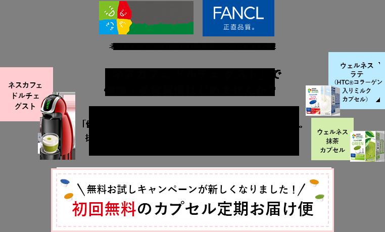 【ウェルネスアンバサダー】無料お試しキャンペーン!!!