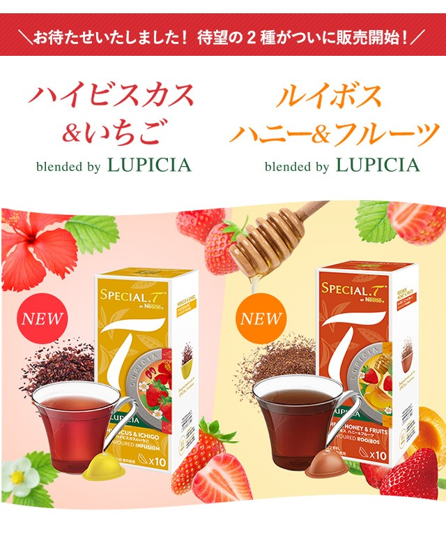 【スペシャルT】ルピシアがブレンドした待望の2種がついに販売開始