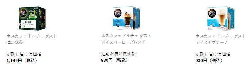 「ネスカフェ ドルチェ グスト」専用カプセル「濃い抹茶」・「アイスコーヒーブレンド」・「アイスカプチーノ」をそれぞれ1箱以上ご購入いただき、 6月30日(土)までにお届けのあった方にショッピングポイント200ポイントプレゼント