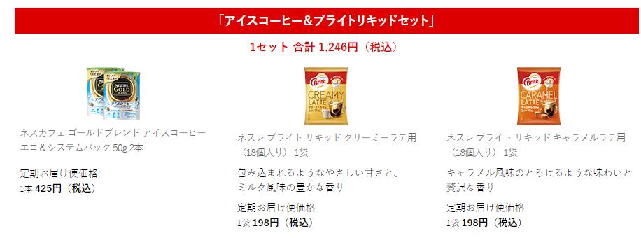 アイスコーヒー&ブライトリキッドセット