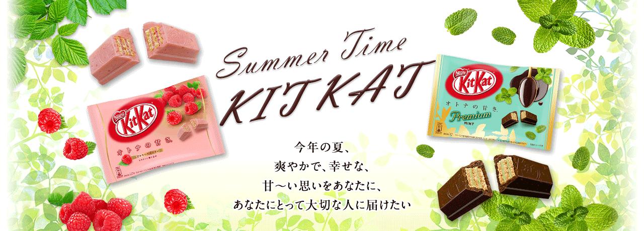 【キットカット】プレミアムミントが期間限定で新発売