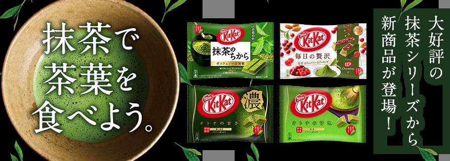 【ネスレ通販】抹茶で茶葉を食べよう。キットカット抹茶のちから新発売!