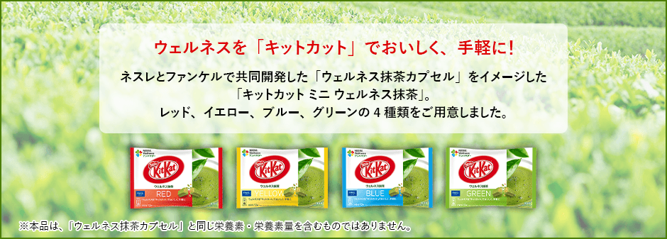 「キットカット ミニ ウェルネス抹茶」が通常販売商品で新登場!