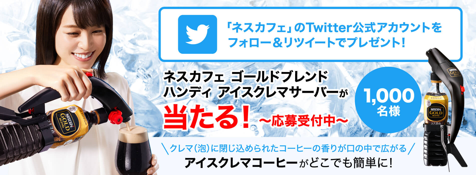 【終了】1000名様にネスカフェ ゴールドブレンド ハンディ アイスクレマサーバーが当たる!