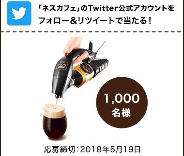「ネスカフェ」のTwitter公式アカウントをフォロー&リツイートで当たる!