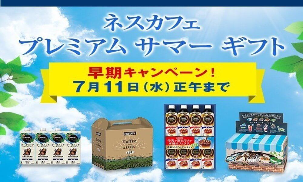 【ネスレ通販】夏に嬉しいアイスコーヒーはもちろん!人気の定番ギフトも!ネスカフェ プレミアム サマーギフト