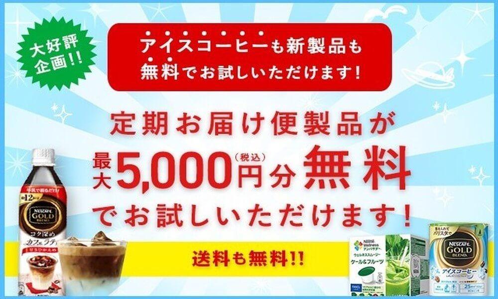 【終了】ネスカフェアンバサダーアイスコーヒーも新製品も5,000円分無料で試せます!