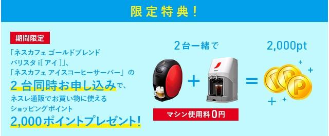 【ネスカフェアンバサダー】夏は、アイスもホットも!両方のマシンが職場で無料で使える!