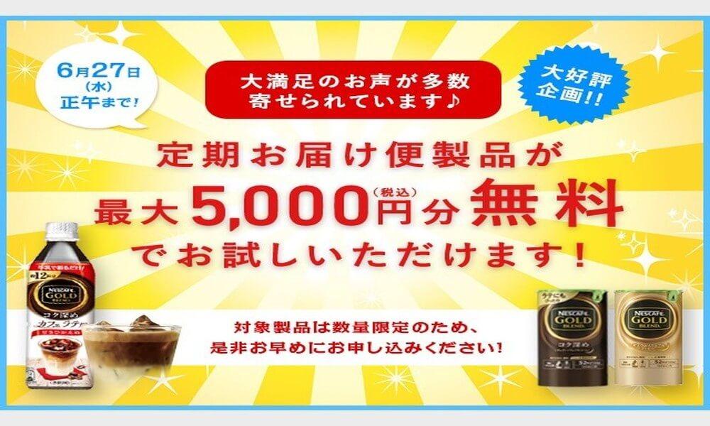【終了】ネスカフェアンバサダー定期お届け便製品が最大5,000円分無料!