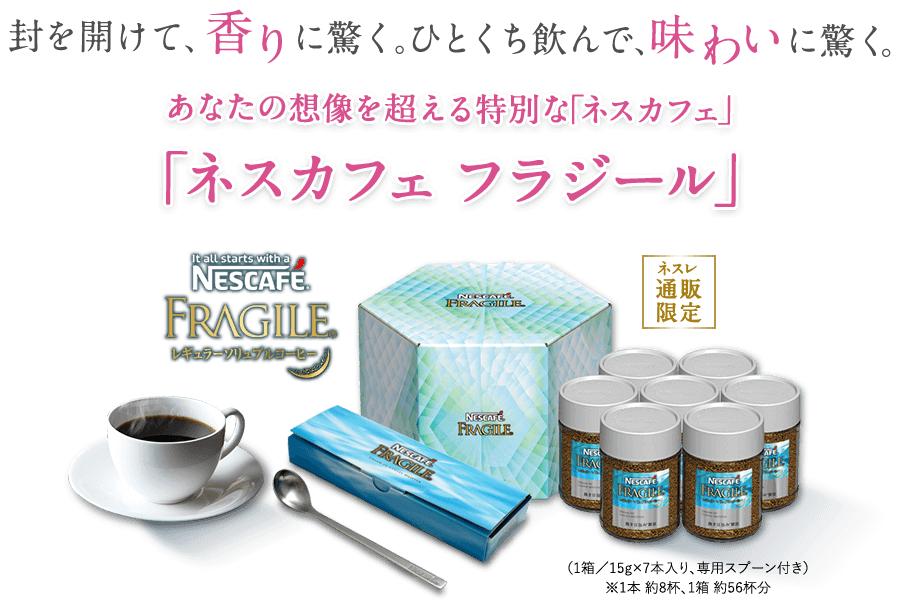 【ネスレ通販】ロハスギフトセット&フラジール定期便お届けスタート!