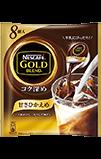 ネスカフェ ゴールドブレンドコク深め ポーション甘さひかえめ 8個