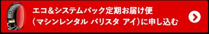 【ネスレ通販】リッチなご当地牛乳で極上ラテを!!