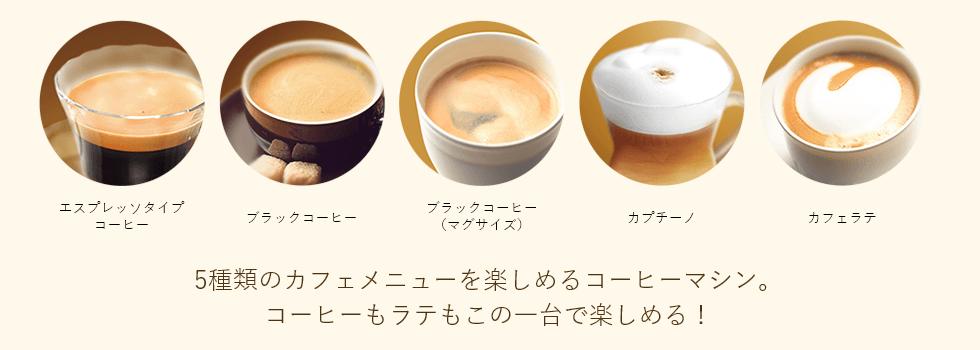ネスレで人気のコーヒーマシン、バリスタアイとは?