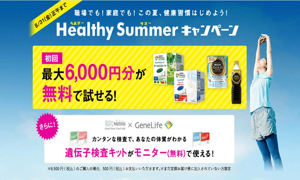 【終了】遺伝子検査キットが無料で使える!ヘルシーサマーキャンペーン