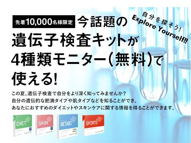 遺伝子検査キットが無料で使える!ヘルシーサマーキャンペーン