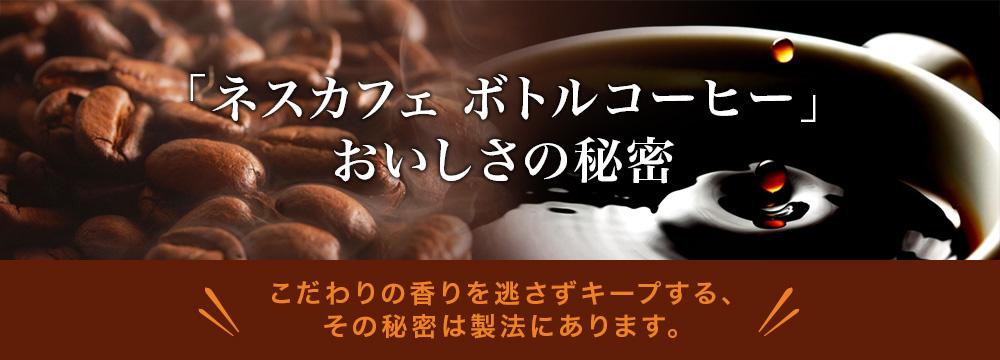 ボトルコーヒーのおいしさの秘密