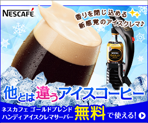 アイスコーヒーサーバー
