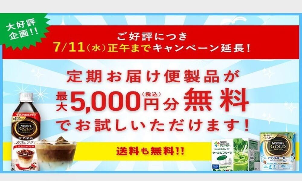 【終了】大好評につき期間延長決定!アイスコーヒーも新製品も5,000円分無料で試せます!