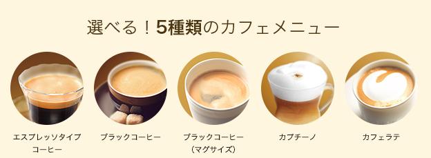 種類のコーヒーをボタン一つで簡単に淹れられるネスカフェ バリスタ