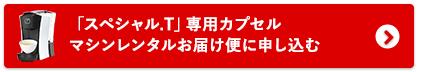【スペシャル.T】マシン無料レンタル「カプセルお届け便」