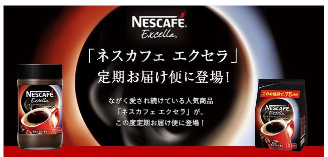 「ネスカフェ エクセラ」定期お届け便に登場!