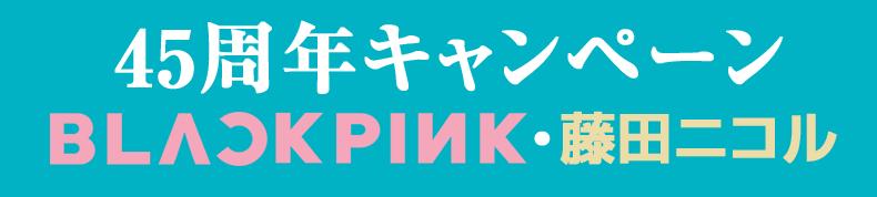 BLACKPINK・藤田ニコルのシリアルナンバー入り限定パッケージ!