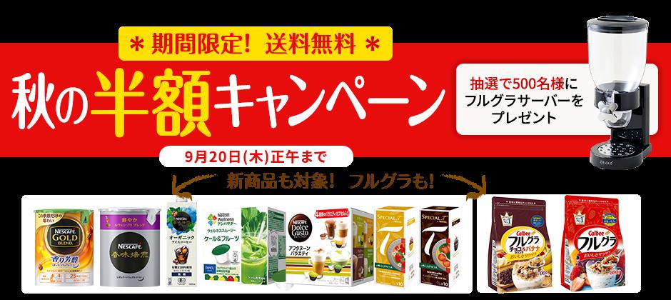【終了】期間限定 送料無料!秋の半額キャンペーン