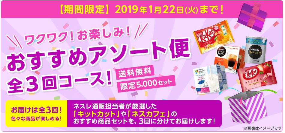 終了【限定5000セット】2,000円オフでお得なアソート便!詳しくはこちら