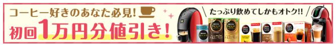 初回1万円引き