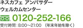 アンバサダー電話番号