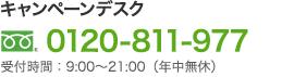 キャンペーン電話番号