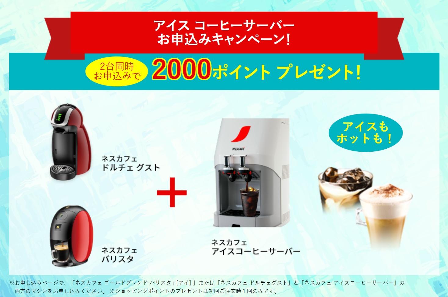アイスコーヒーサーバーキャンペーン