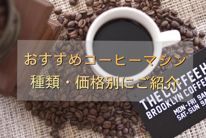 おすすめコーヒーマシン