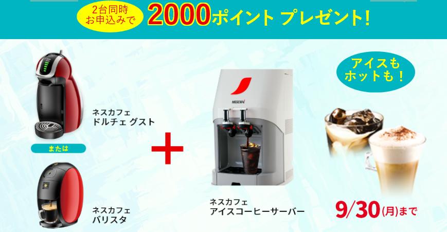 アイスコーヒーサーバー申し込み特典