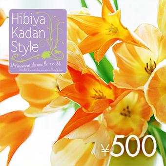 日比谷花壇500円