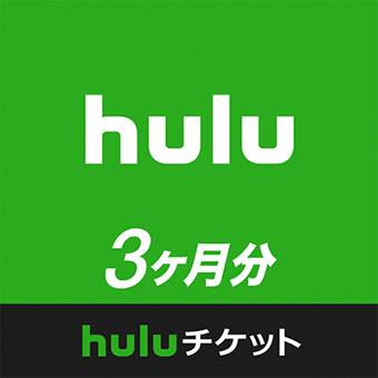 Hulu3ヶ月分