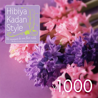日比谷花壇1000円