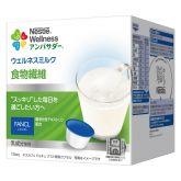 ウェルネスミルク食物繊維