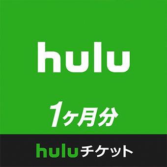 Hulu1ヶ月分