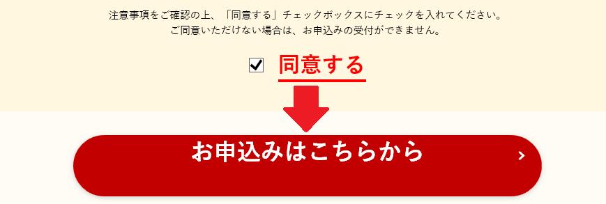 申し込み方法2