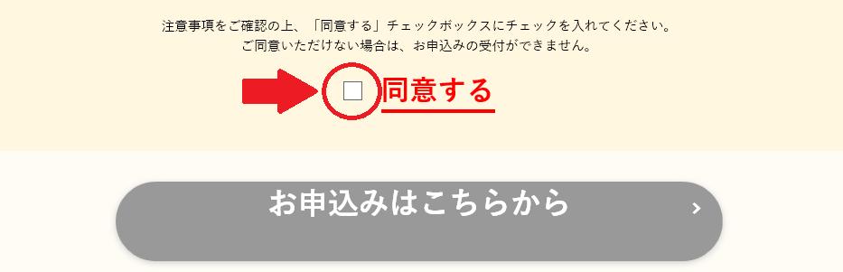 申し込み方法1