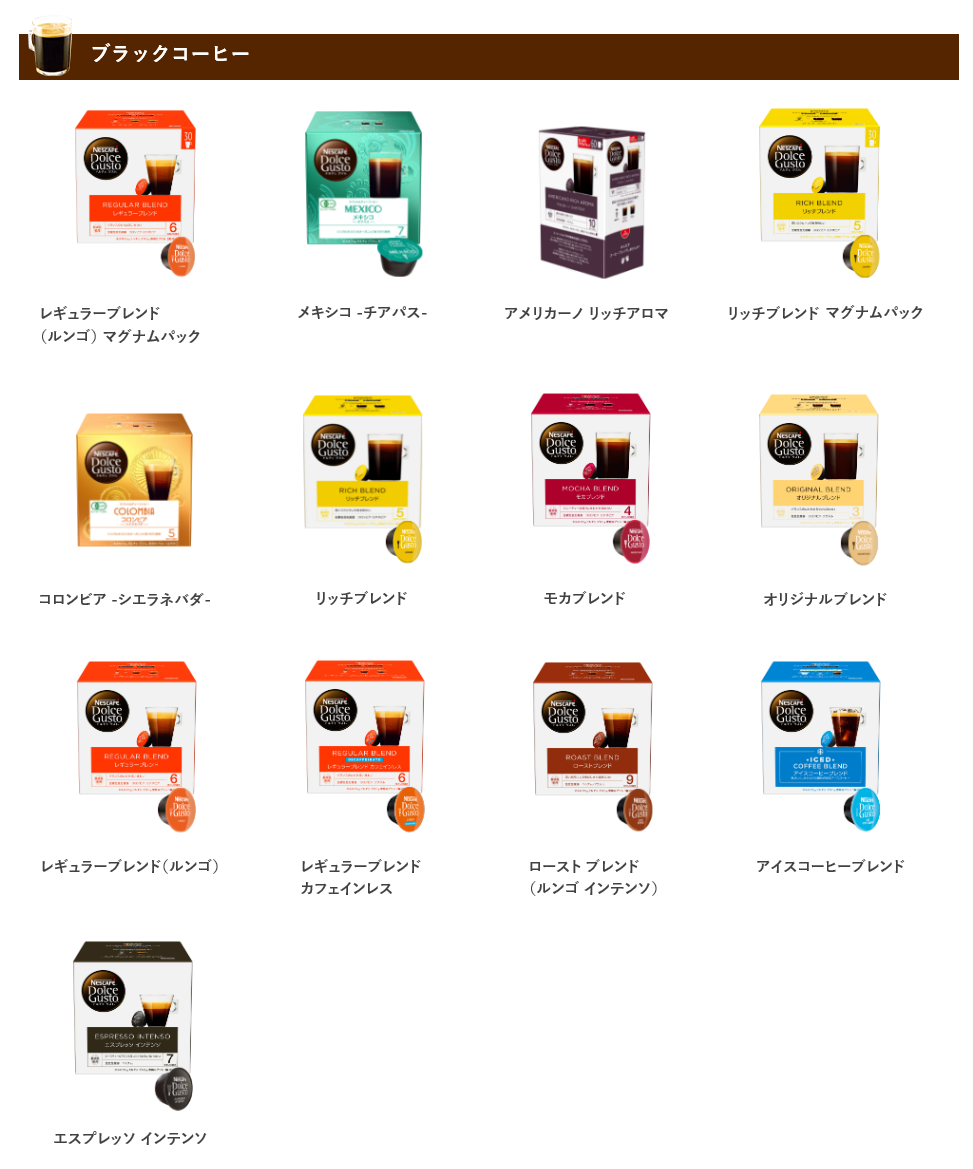 ブラックコーヒー種類