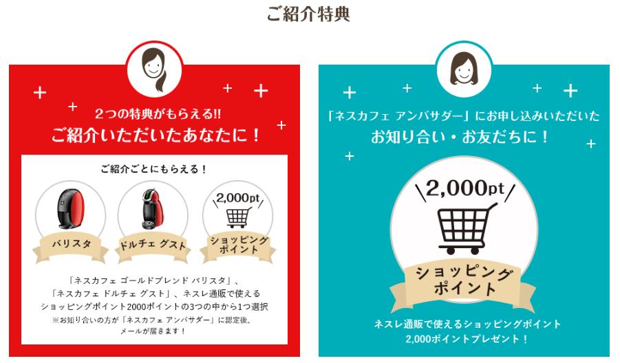 紹介キャンペーン特典