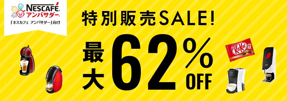 ネスカフェアンバサダー限定特別販売セール