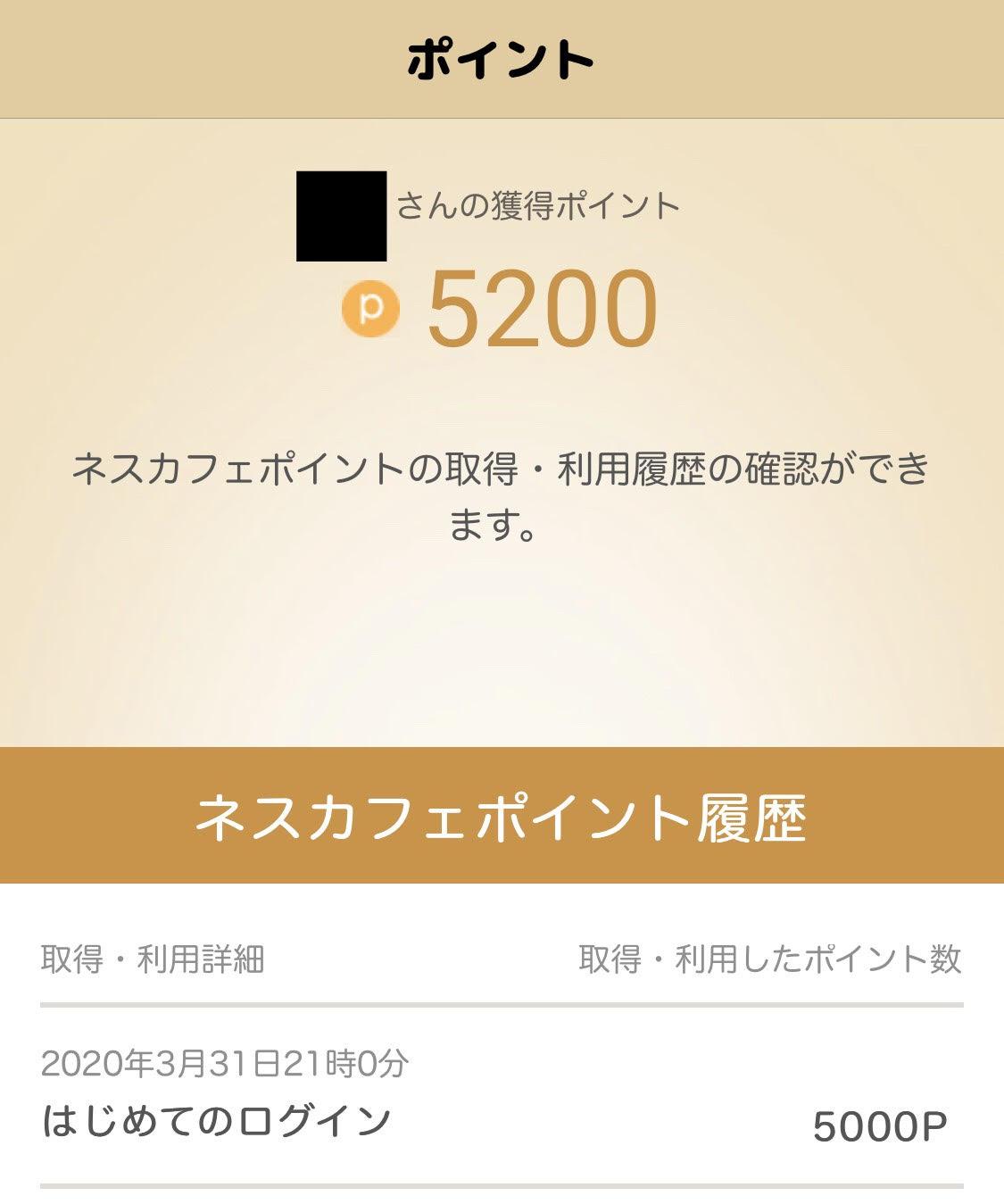 ダウンロードキャンペーン5000ポイント付与