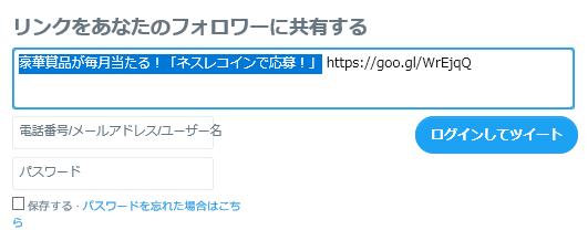 Twitterシェア方法